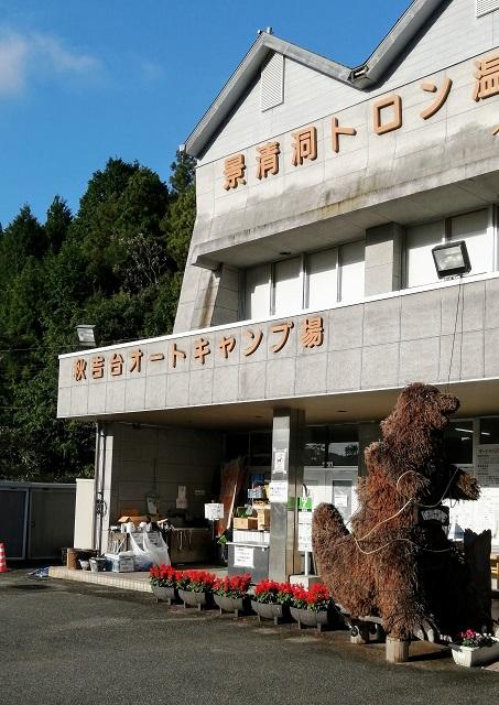 kudamatsu_20201015 (5)