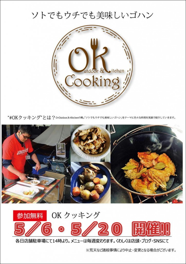 okcooking_pop